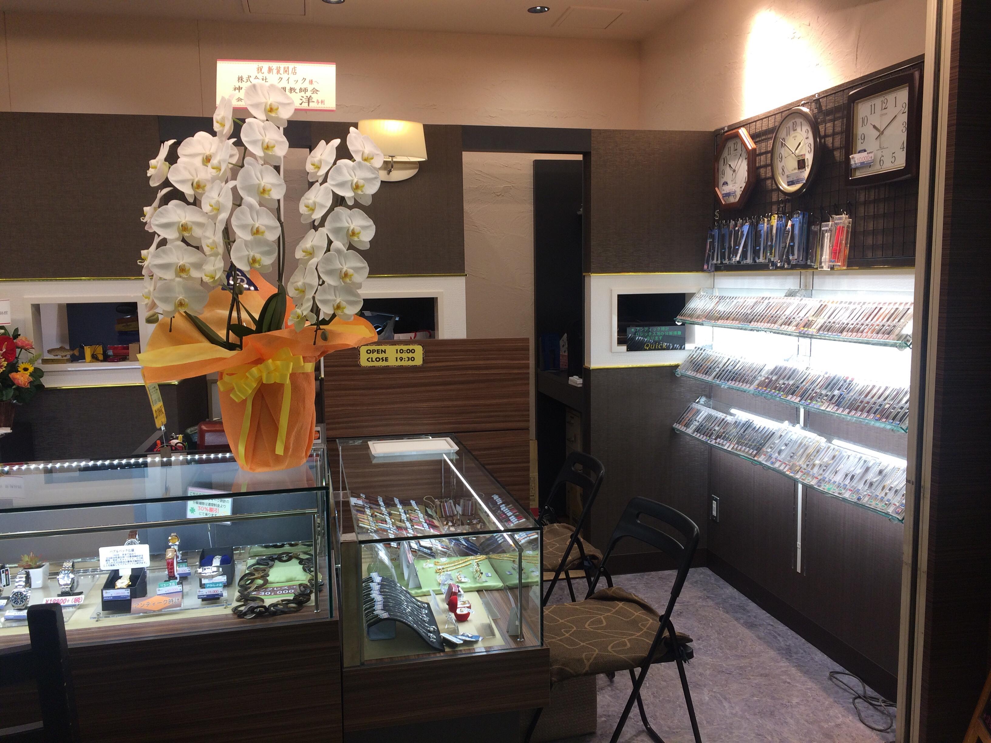 クイック時計修理アゼリア店 (川崎市川崎区|時計 …
